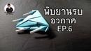 วิธีพับยานรบอวกาศ EP 6 ทำของเล่นเอง How to fold a spaceship