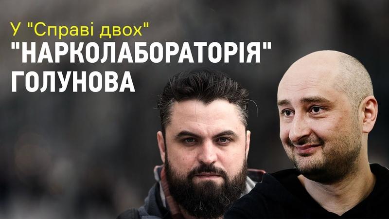У Справі двох арест Івана Голунова, захоплена Молдова, вибори у Казахстані