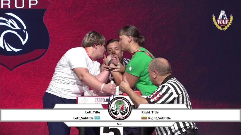 World Arm Wrestling Championship 2018 Senior Women 80 kg Left hand Qualification