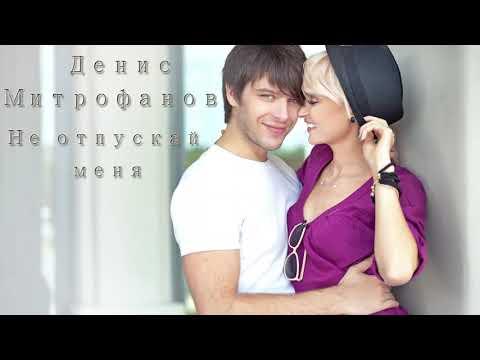Денис Митрофанов Не отпускай меня смотреть онлайн без регистрации
