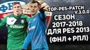 ГЛОБАЛЬНЫЙ ПАТЧ СЕЗОНА 17-18   ОБЗОР на Top-Pes-Patch v 3.0.0 для PES 2013