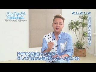 Jang Keun Suk Interview WOWOW, Vol2_Switch - Change you and the world with you