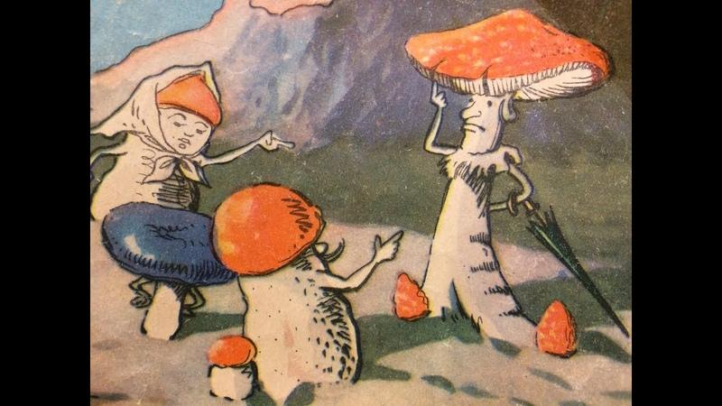 Аудиосказка - Спор грибов (В. Головин)