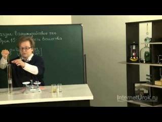 15) Тема 3: Взаимодействие тел. Урок 15. Плотность (Физика 7 класс)