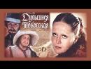 Фильм Дульсинея Тобосская_1980 (мелодрама, музыкальный).