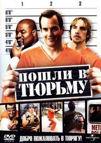 Пошли в тюрьму (2006)