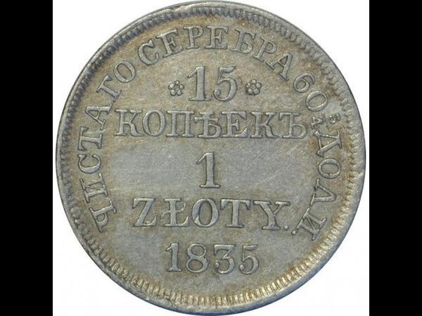 Русско польская монета 15 копеек 1 zloty злотый 1835 года Николай I Царство Польское