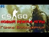 Counter - Strike: Global Offensive - Один из новых режимов игры