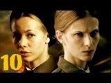 Разведчицы 10 серия смотреть онлайн