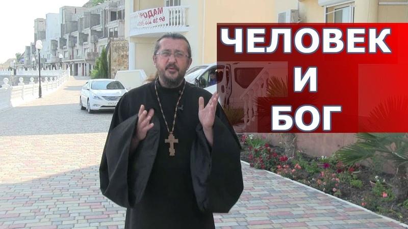 Человек и Бог. Священник Игорь Сильченков