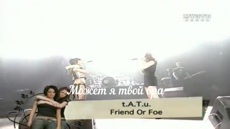 Tatu Friend or foe. Я твой враг (рус. субтитры)