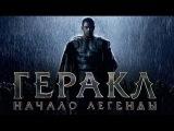 Обзор фильма - Геракл: Начало легенды