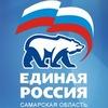 Единая Россия - Самарская область