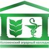 Коломенский аграрный колледж