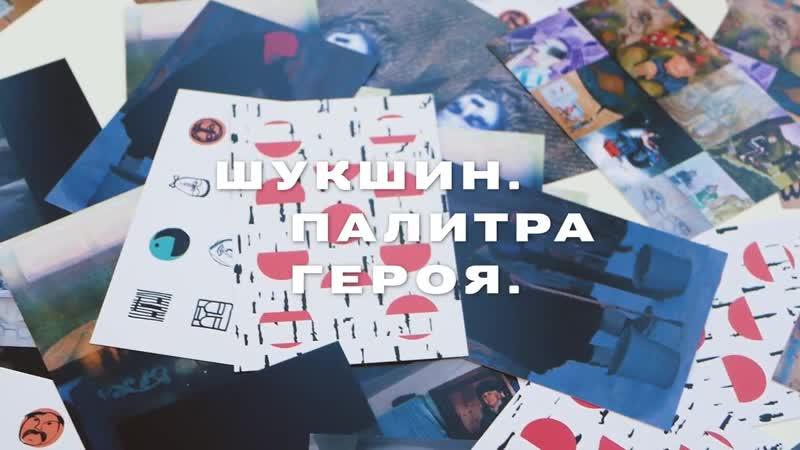 Ролик выставки и проекта «Шукшин. Палитра героя». Режиссер Евгения Кирпичникова