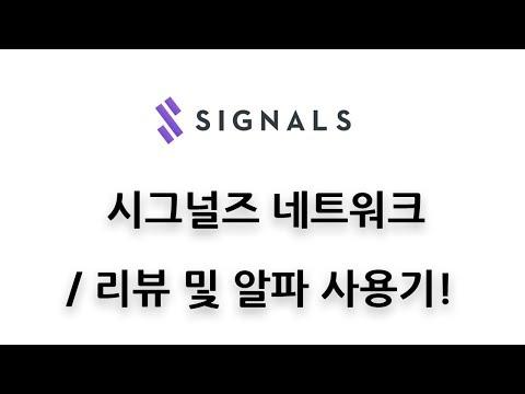 시그널즈 네트워크 : 암호화폐 트레이딩 플랫폼 리뷰!