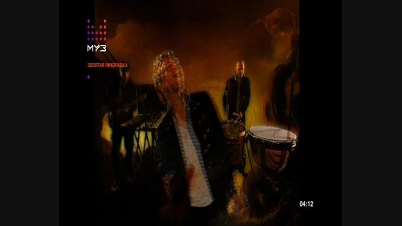 Coldplay - Viva La Vida (Золотая лихорадка, Муз-ТВ)