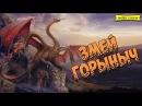 Славянская мифология Змей Горыныч