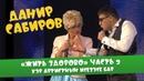 Данир Сабиров «Жить здорово» ч.2 хэр артистнын игезэге бар