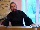 Протоиерей Георгий Климов Лекции по Новому Завету Отрочество Иисуса Иоанн Креститель Крещение