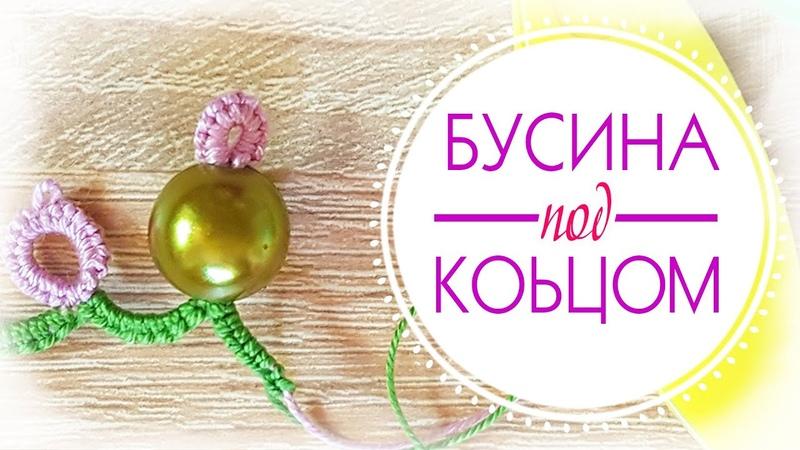 Как вплести бусину ПОД кольцо? плетение петлёй