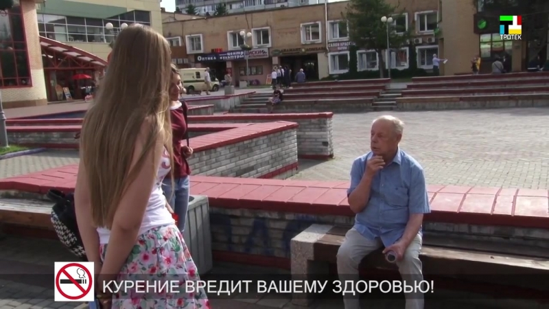 ТТ Тротек Акция Сигарету на конфету 11 07 18
