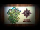 Мы продолжаем путешествовать по нашей республике в проекте Нулевой километр