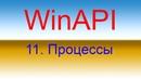 Разработка приложений с помощью WinAPI Урок 11 Процессы