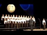 Академический женский хор МОКИ -