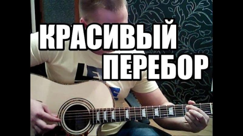 Красивый перебор на гитаре табы гитар про