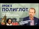 Полиглот Выучим английский за 16 часов Урок №5 Телеканал Культура