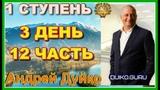 Первая ступень 3 день 12 часть. Андрей Дуйко видео бесплатно 2015 Эзотерическая школа Кайлас