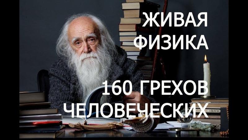 ЛЕВ КЛЫКОВ 160 грехов человеческих Тайны жизни