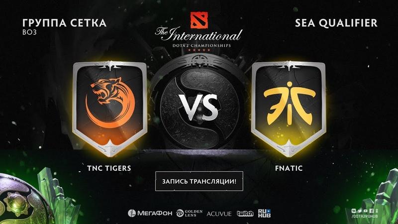 TNC Tigers vs Fnatic The International SEA QL game 1 GodHunt Adekvat