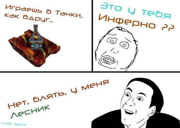 танки онлайн мемы комиксы картинки
