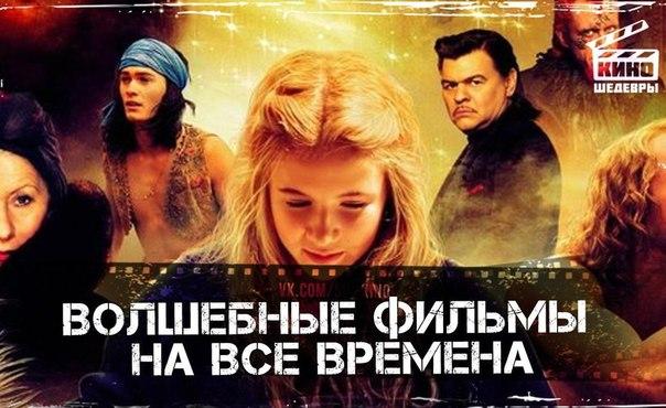10-ка прекрасных волшебных фильмов на все времена.