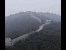Покорение ВеРикой Китайской стены