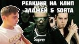 РЕАКЦИЯ НА КЛИП Элджей &amp Sorta - Aqua