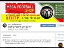 Розыгрыш подарков от нашего партнера интернет-магазина Mega Football Shop
