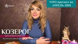 КОЗЕРОГ - ТАРО прогноз на АПРЕЛЬ 2019 годаCAPRICORN Tarot forecast for April 2019