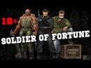 Soldier Of Fortune (Солдат Удачи)