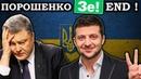ЗЕЛЕНСКИЙ президент ПОРОШЕНКО в тюрьму НОВАЯ УКРАИНА