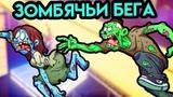 Ben and Ed - Blood Party Зомбячьи бега Упоротые игры