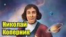 Николай Коперник Гелиоцентрическая система YouTube
