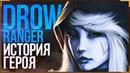 DOTA 2 LORE - ИСТОРИЯ DROW RANGER / ТРАКСЫ