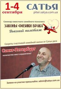 1-4 сентября 2014 Сатья дас Санкт-Петербург