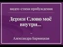 ДЕРЖИ СЛОВО МОЁ ВНУТРИ Александра Барвицкая. Видео-стихи пробуждения.