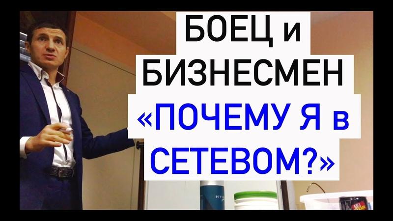 БОЕЦ БЕЗ ПРАВИЛ и ПОЭТ СЕТЕВОЙ ИЗ 90х Евгений Луцкий Бриллиант Amway работа с молодёжью