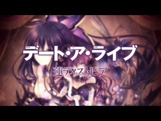 Date a live: ren dystopia - тизер.