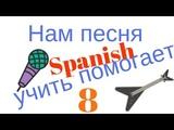 Испанский язык. Испанский под гитару.Нам песня Spanish учить помогает.№8